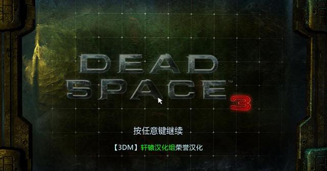 《死亡空间3》3DM汉化补丁v1.0