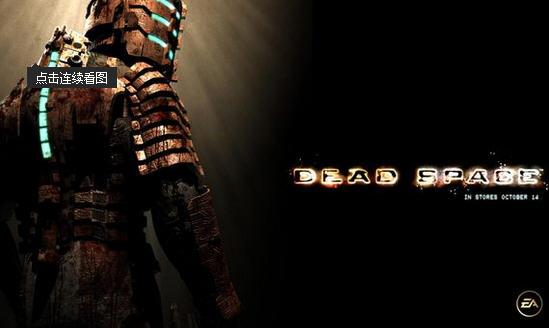 《死亡空间1》通关存档