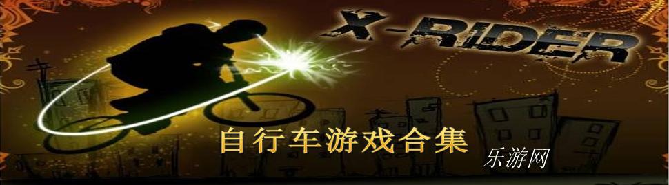 自行车游戏_自行车游戏下载_自行车游戏大全 乐游网