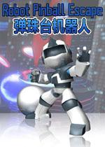弹珠台机器人