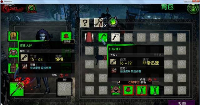 愤怒的小红帽:猎魔姬简体中文版截图1