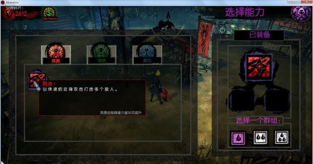 愤怒的小红帽:猎魔姬简体中文版截图2