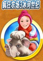 疯狂农场3:冰河世纪