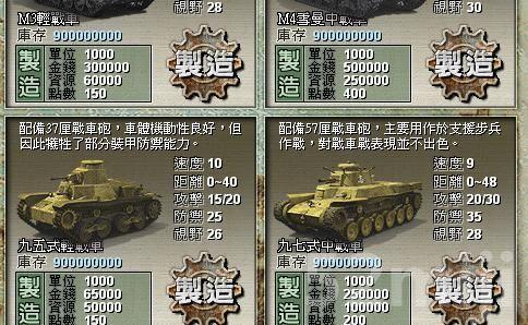 《八年抗战2》初始开局钱资源/弹药/武器等修改档+3截图2