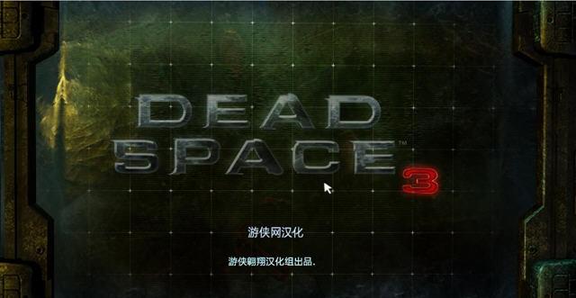 《死亡空间3》游侠汉化补丁v1.0
