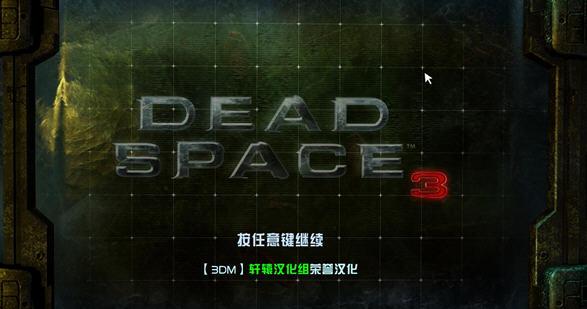 《死亡空间3》3DM汉化补丁v4.0