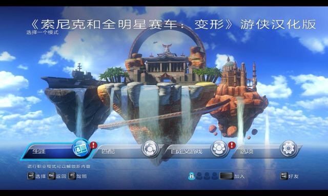 索尼克全明星赛车:变形完整中文版截图0