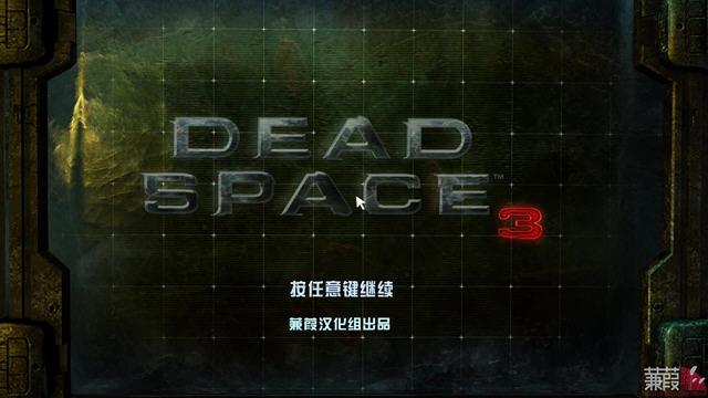 《死亡空间3》汉化补丁3DM蒹葭汉化v1.0