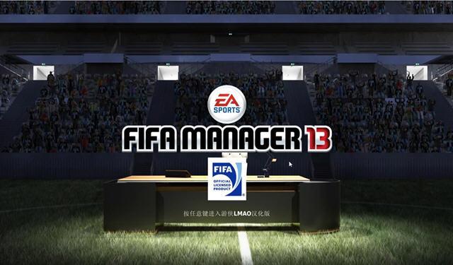 FIFA足球经理13汉化补丁游侠v1.2