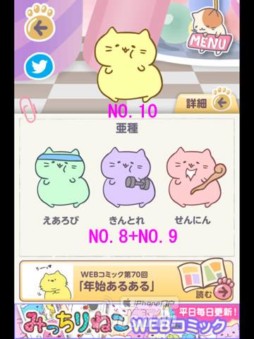 猫猫栽培攻略粉色图鉴