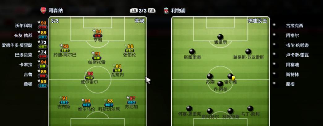 《实况足球13》战术解析