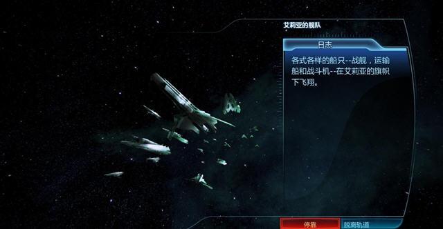 质量效应3汉化补丁游侠v5.0
