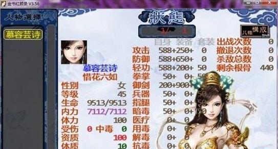 金庸群侠传:金书红颜录周6难3慕容诗修改档