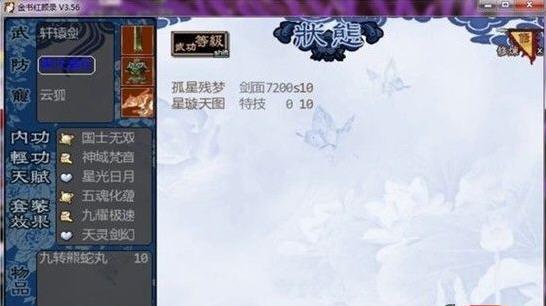 金庸群侠传:金书红颜录周6难3慕容诗修改档(支持3.56版本)截图1