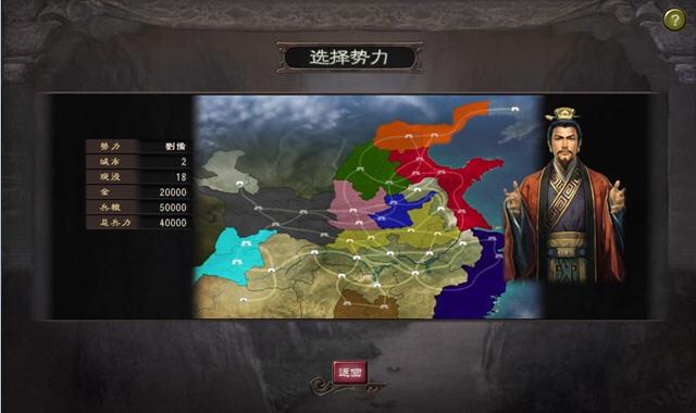 三国志12:威力加强版三国七雄2剧本