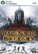 指环王:北方战争