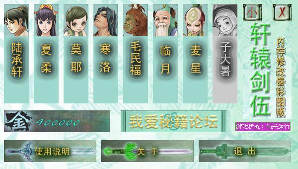 轩辕剑5内存修改器