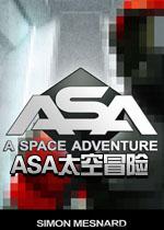 ASA太空冒险