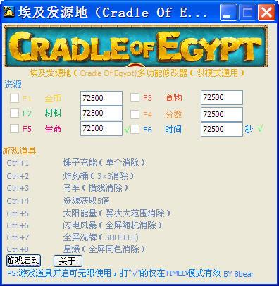 埃及发源地多功能修改器