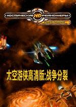 太空游侠高清版:战争分裂