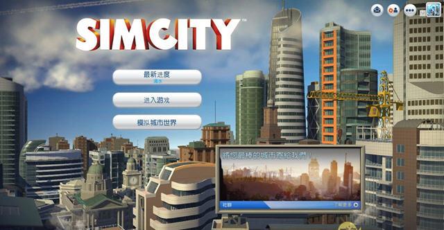 《模拟城市5》3DM汉化组简体中文补丁