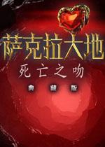 萨克拉大地2:死亡之吻汉化典藏版
