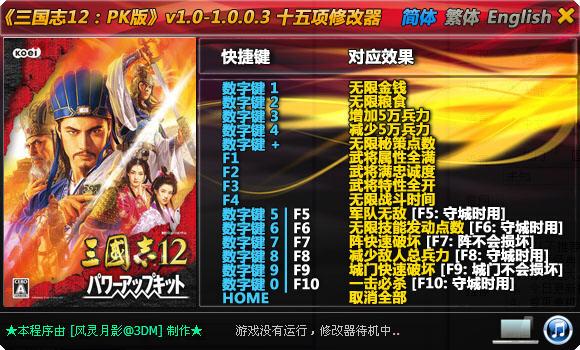 《三国志12:威力加强版》十五项修改器