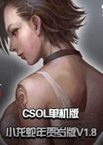 CSOL单机版小龙蛇年贺岁版V1.8