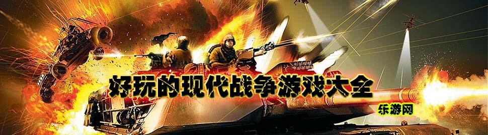 现代战争游戏