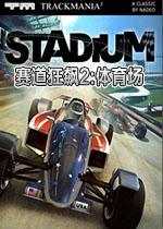 赛道狂飙2:体育场