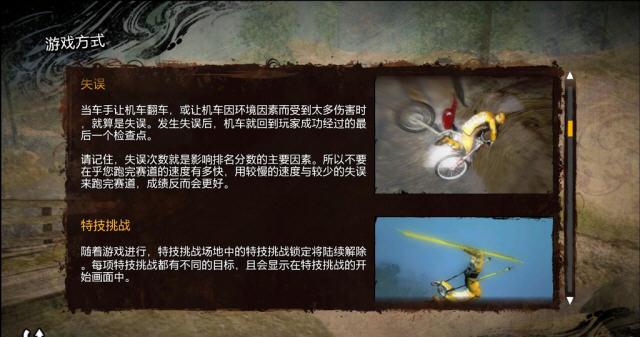 特技摩托:进化官方中文黄金版截图1
