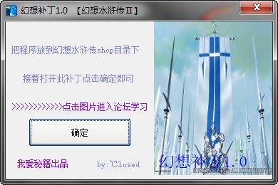 《幻想水浒传2》游戏补丁