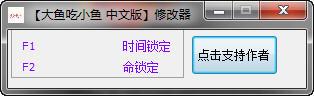 《大鱼吃小鱼 》中文版修改器