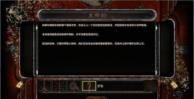 生化奇兵2:梦之海中文免安装版截图1