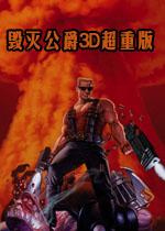 毁灭公爵3D:超重版