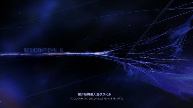 《生化危机6》汉化补丁游侠v1.1