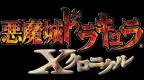 恶魔城X完美中文版存档