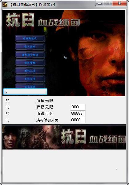 《抗日血战缅甸》修改器+4