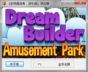 《梦想建造者:游乐园》修改器截图0