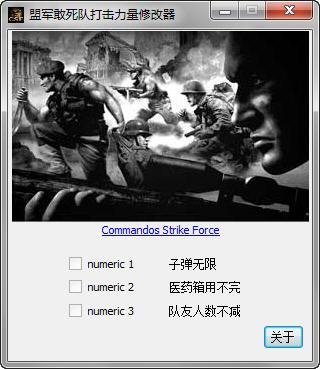 《盟军敢死队:打击力量》修改器