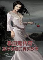 吸血鬼传奇:发生在契斯洛瓦的真实故事
