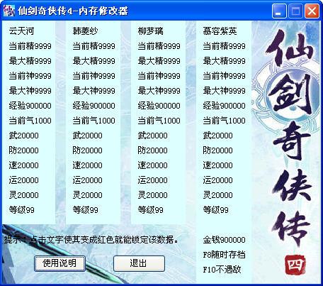 仙剑奇侠传4内存修改器
