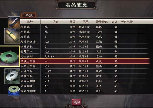 三国志12PK版新建宝物补丁