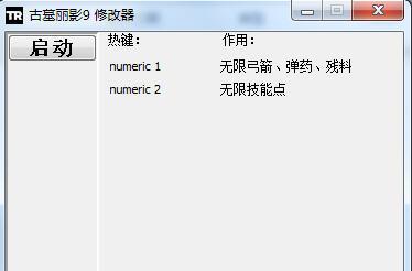 古墓丽影9修改器+2