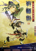 《轩辕剑4:黑龙舞兮云飞扬》疯狂MOD