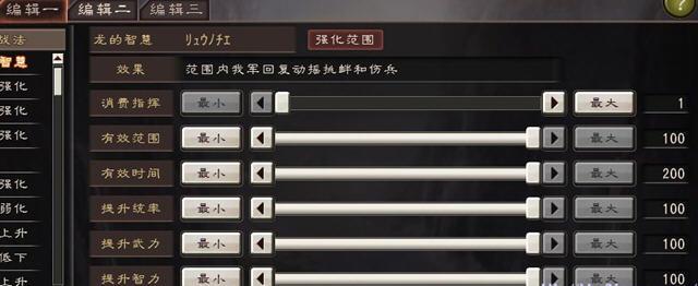 三国志12PK版变态战法存档