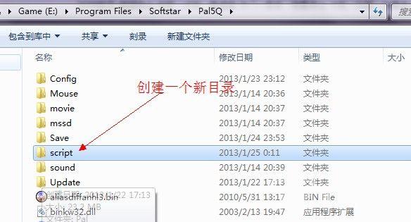 《仙剑奇侠传5:前传》作弊脚本及修改初始存档截图0