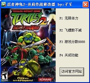 忍者神龟2并肩作战修改器