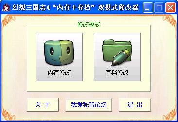 幻想三国志4双模式修改器截图0