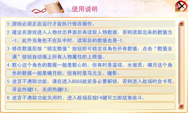 幻想三国志3超级内存修改器豪华版截图1